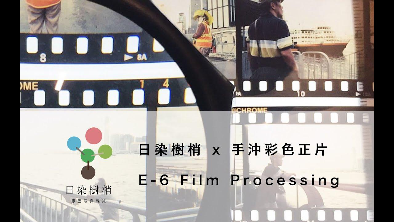 E-6 Film Processing / 手沖彩色正片 - 藥水調配 (Part1) - YouTube