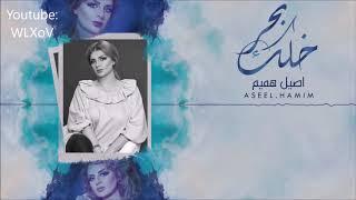 Aseel Hamim - Be a sea (ARABIC SONG WITH ENGLISH LYRICS) خلك بحر - أصيل هميم