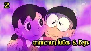 [Doraemon] รวมตอนหวานๆของ โนบิตะกับชิสุกะ ตอนที่ 2 [Art Talkative]