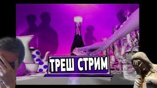 [ТРЕШ ТВ СТРИМ]