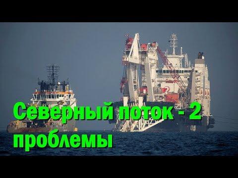 """У """"Северного потока - 2"""" новая проблема: ситуация для Кремля еще хуже, чем предполагалось"""