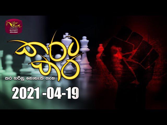 2021-04-19 | karata kara | කරට කර | Rupavahini