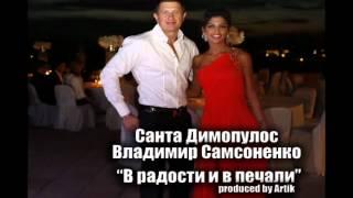 Санта и Владимир Самсоненко - В радости и в печали