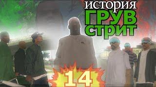 История Грув стрит 14# - Родители Raymond'a - предыстория (фильм)
