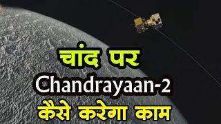 चांद पर chandrayaan - 2 कैसे करेगा काम