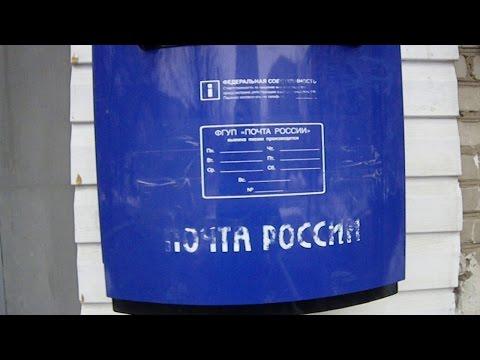 По работе почты г.Щербинка Москва (3 часть)