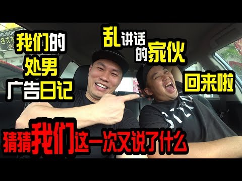 [Tomato Vlog]#29 终于有人找我们Steady Gang去拍广告了