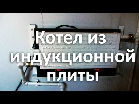 видео: Обзор/Отзыв отопления из индукционной плитки