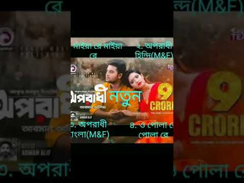 Oporadhi 2 | new collection | mp3 songs | Arman Alif