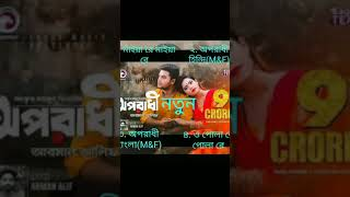 oporadhi-2-new-collection-mp3-songs-arman-alif