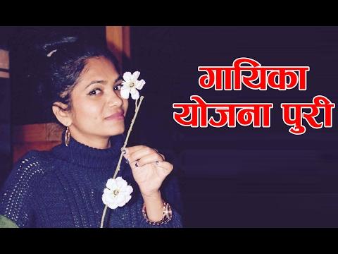 Interview with Singer/Media Person Yojana Puri @ Sajha TV