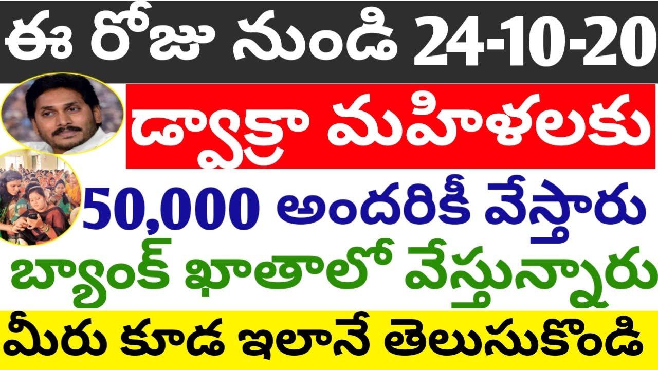 డ్వాక్రా మహిళలకు 50,000 వేలు బ్యాంక్ అకౌంట్ లో వేస్తారు   AP CM YS Jagan Mohan Reddy   Peacock Media
