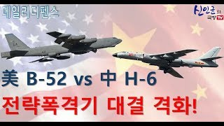 美 B-52H vs 中 H-6J 전략폭격기 대결!