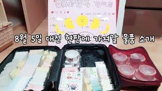 8월 5일 대전 현판에 가져갈 물품 소개 / 대전 현장…