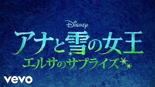 """Making Today a Perfect Day (From """"Frozen Fever"""" (Lyric Video)(Japanese Version))"""