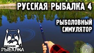 +18 Russian Fishing 4---------------Що то намагаємося ловити на 18+