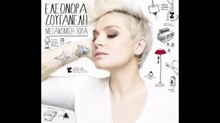 Eleonora Zouganeli feat Kostas Leivadas - I Epimoni Sou (2013)