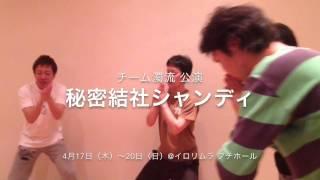 チーム濁流 公演「秘密結社シャンディ」告知PV3