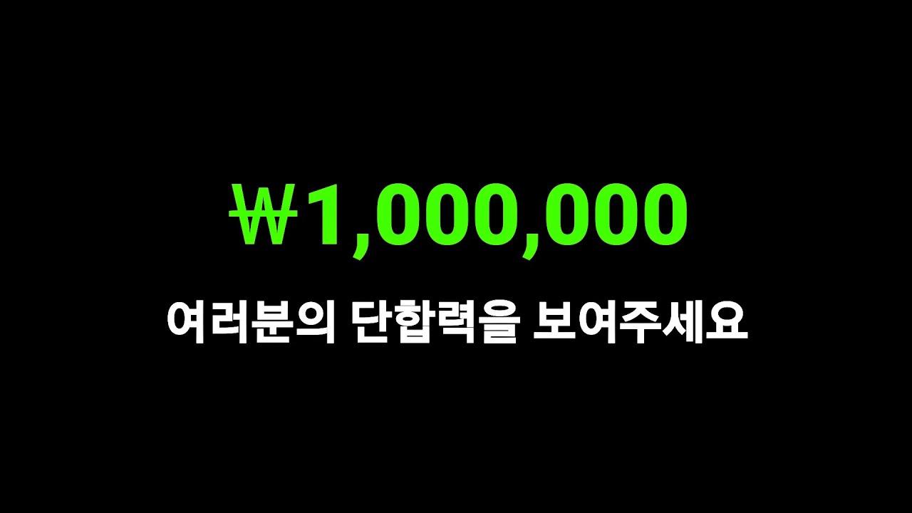 이 영상에 24시간 동안 댓글이 달리지 않으면, 마지막 댓글 작성자에게 100만원을 드립니다.