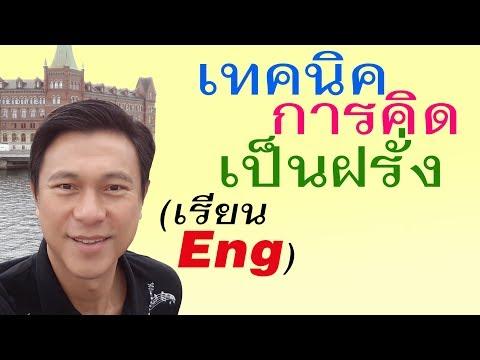 C33-เทคนิคการพูดภาษาอังกฤษ