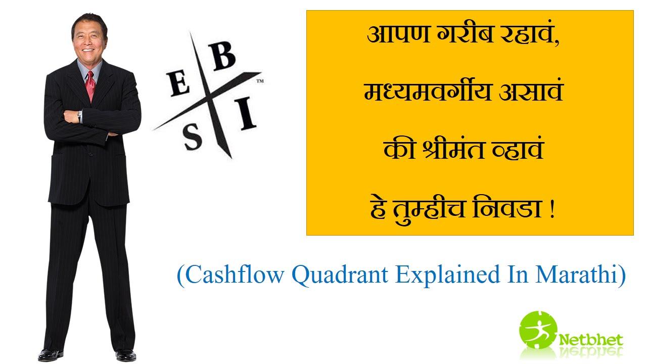 cashflow quadrant pdf in marathi