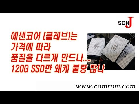 (컴부품) 에센코어/ 클레브는 가격에 따라 품질을 다르게 만드나... 120G  SSD 불량 왜케 많아...