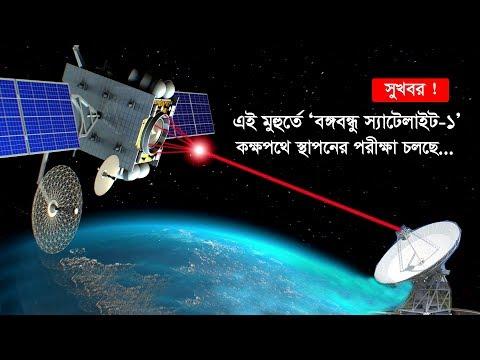 Bangabandhu Satellite 1 | এই মুহুর্তে বঙ্গবন্ধু স্যাটেলাইট বাংলাদেশের কক্ষপথে স্থাপনের পরীক্ষা চলছে