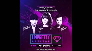 [中字]Unpretty Rapstar track 2 好開始2015