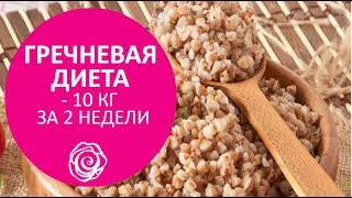 🔴 ГРЕЧНЕВАЯ ДИЕТА. МИНУС 10 КГ ЗА 2 НЕДЕЛИ  ★ Women Beauty Club