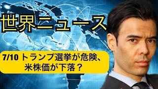 ニュース 07/10 トランプ選挙が危険、米株下落【英語の通訳】