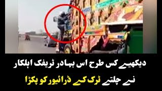 See what Pakistani Traffic Warden did to stop a fast moving truck