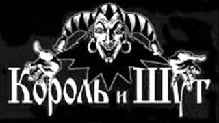 Korol i Shut - Ели мясо мужики Eli mjaso muzhiki (Russian lyrics, English translation)