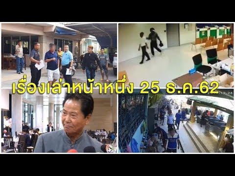 ชัดแล้ว! 'กวินนาถ' โผซบพลังท้องถิ่นไท ของ 'ชัช เตาปูน' ฝั่งรัฐบาล - วันที่ 25 Dec 2019