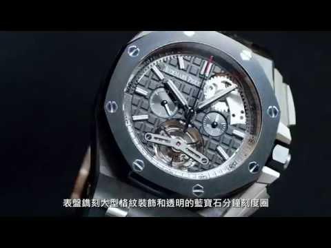 Watches & Wonders 2014 Highlight: Audemars Piguet Royal Oak Offshore Tourbillon Chronograph