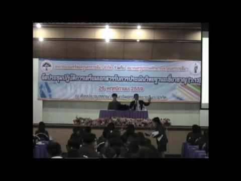 ประชุมปฏิบัติการเตรียรมเอกสารการรับการประเมินวิทยฐานะเชี่ยวชาญ(ว.13)ตอนที่ 4