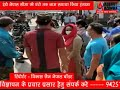 ADBHUT AAWAJ 20 02 2021 इंडो नेपाल सीमा को घंटो तक जाम लगाया किया हंगामा