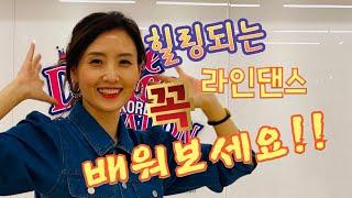 (사)라인댄스퀸코리아협회 수업 안내 Line Dance…