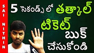 How to book Tatkal Tickets in 5 seconds | 100% confirm tatkal ticket in telugu