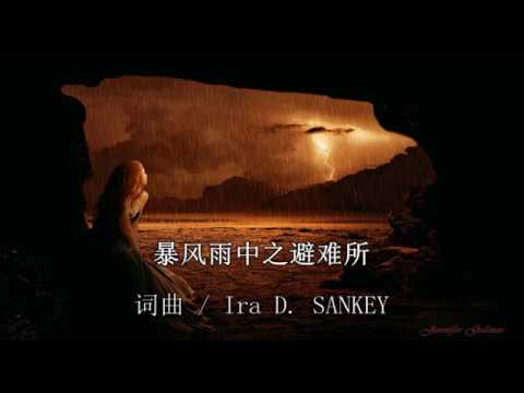 CD03-04-暴风雨中之避难所- YouTube