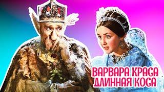Варвара краса длинная коса 1969 Фильм сказка