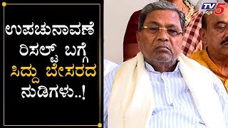 Siddaramaiah Emotional Speech About By Election Result | TV5 Kannada