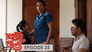 Husma Watena Mal   Episode 25 - (2019-06-30)   ITN Thumbnail
