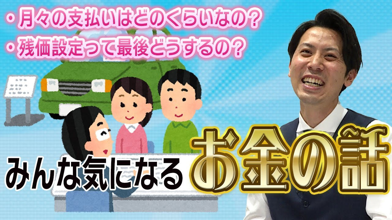 【¥】ジープって月々いくらで買えるの? 避けては通れない『お支払い』の話@ジープ札幌東