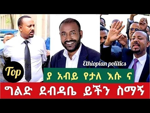 Ethiopian- ግልፅ ደብዳቤ ያ የመጀመሪያው አብይ አብይ አብይ ትዝ አለህ ? እሱ አብይ የታለ እሱ ና እባክህ ይደመጥ