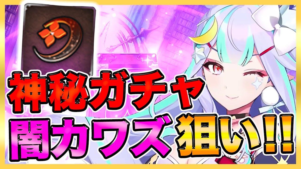 【エピックセブン】神秘ガチャ祭り!闇カワズ絶対当ててやる!!