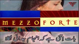 Pakistani Sad Song 2017 Pakistani Urdu Sad Song Pakistani Urdu Ghazal Zindagi ki Kahani     YouTube