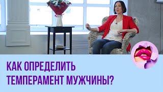 Как определить темперамент мужчины?  // ПМС