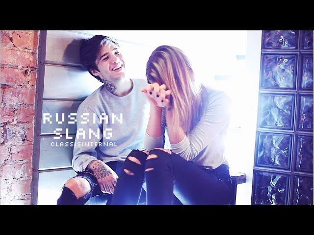 Русский слэнг с Ромой Желудем | TAG