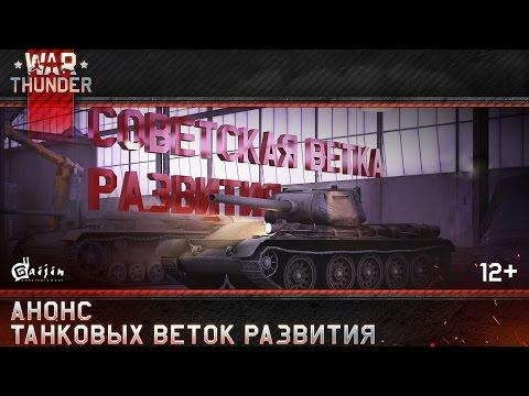 War Thunder: Анонс танковых веток развития