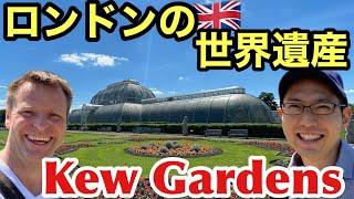 世界遺産🇬🇧キューガーデンズ ツアー | Royal Botanic Gardens - Kew